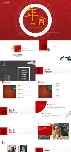 紅色大型頒獎晚會企業年會中國風工作匯報商務ppt模版公司企業年終總結