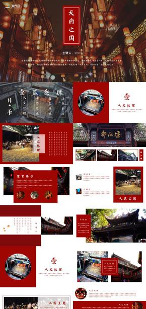 暗红色旅游宣传汇报中国风四川风情民俗介绍ppt模板导游