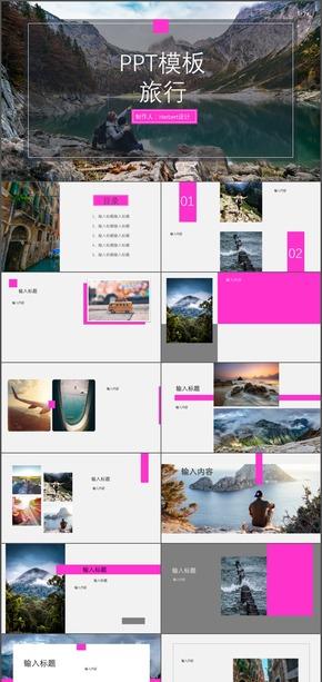 粉红色杂志风旅游旅行风PPT模板