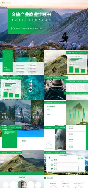 绿色文旅产业商业计划书中国旅游业简约杂志风ppt模板