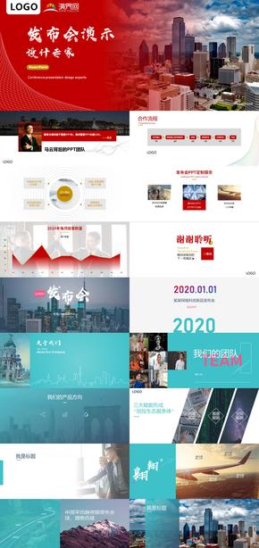 紅色超寬屏大型發布會會展工作匯報產品發布ppt模板兩套