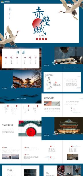 蓝色红色古诗词赤壁赋中国风ppt模板教育培训
