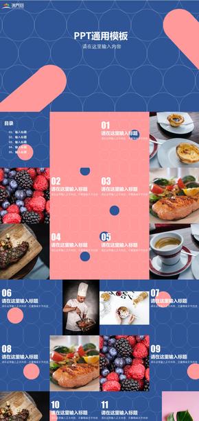 大字标题粉红蓝色商务通用ppt扁平化美食模板