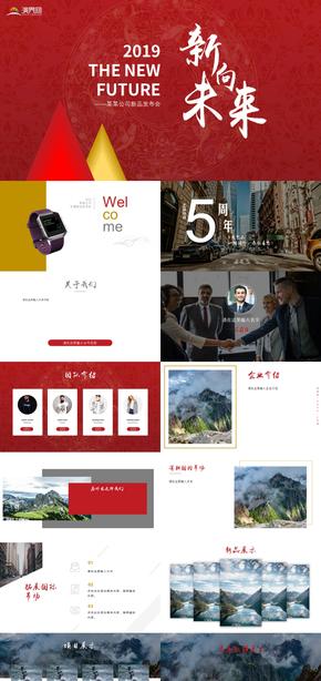 红色金色商业新品发布市场会展中国风ppt模板年会工作汇报企业介绍