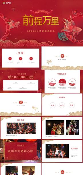 中国风红色金色猪年颁奖晚会大型颁奖晚会企业年会工作汇报ppt模版