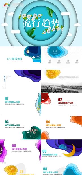 时尚彩色艺术纸质效果剪纸工作汇报ppt模板简约风扁平微立体流行趋势
