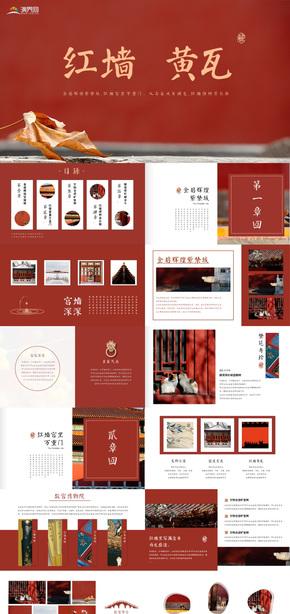 红色中国风故宫介绍皇家气派紫禁城红墙黄瓦ppt模板