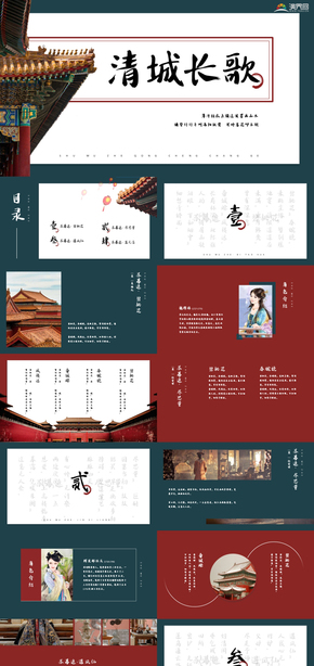 古风蓝色红色古诗词古建筑中国风ppt模板教育培训