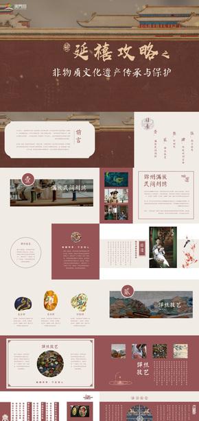暗红色故宫中国风非物质文化遗产传承与保护复古风ppt模板