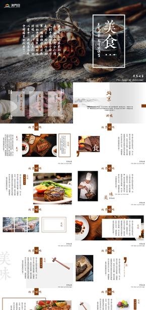 棕色美食文藝中國風畫冊雜志ppt模板極簡風格時尚雜志風圖文排版模板