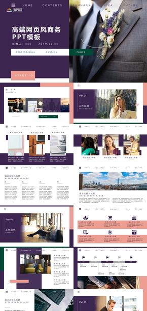 紫色粉色欧美高端网页创意简洁商务风工作汇报ppt模板
