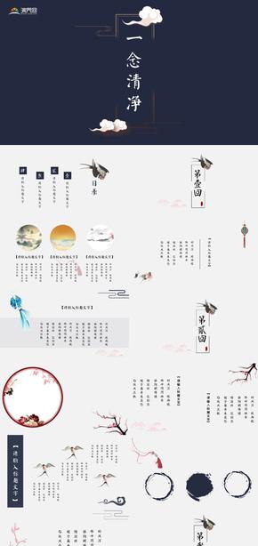 蓝色中国风诗词介绍一念清净ppt模板