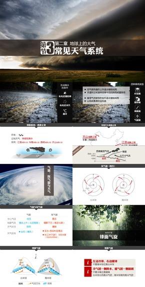 《常见天气系统》人教地理必修一高三一轮复习课件[爱弄PPT的老范]