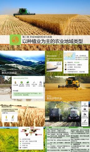 《以种植业为主的农业地域类型》人教地理必修二高三一轮复习课件[爱弄PPT的老范]