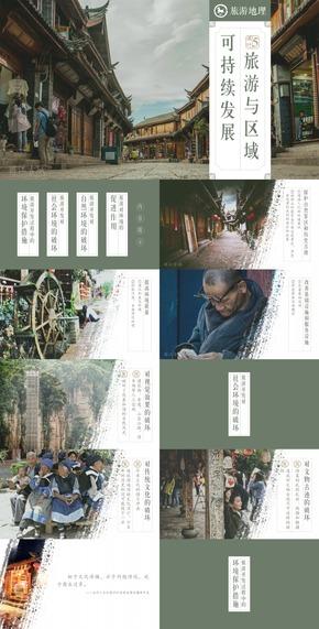 旅游地理第5课《旅游与区域可持续发展》by爱弄PPT的老范