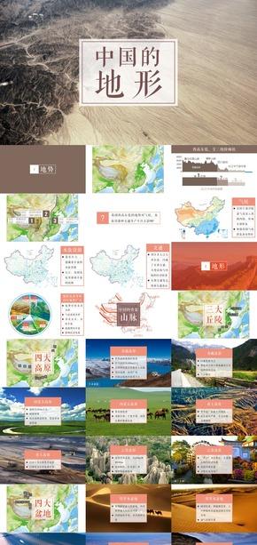 【区域地理】《中国地形》课件[爱弄PPT的老范]