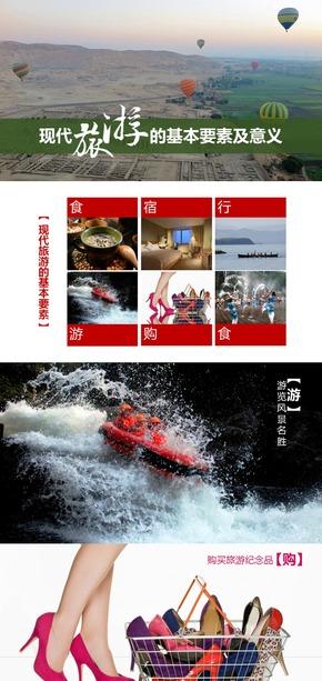 选修3旅游地理《微专题1.现代旅游的基本要素及意义》课件【田俊】