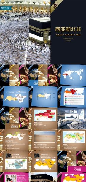 区域地理《西亚和北非》课件[爱弄PPT的老范]