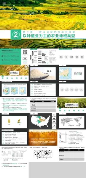《以种植业为主的农业地域类型》第三代人教地理必修二同步课件【@爱弄PPT的老范】