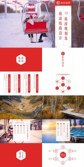 旅游地理第4课《旅游规划及旅游线路设计》by爱弄PPT的老范