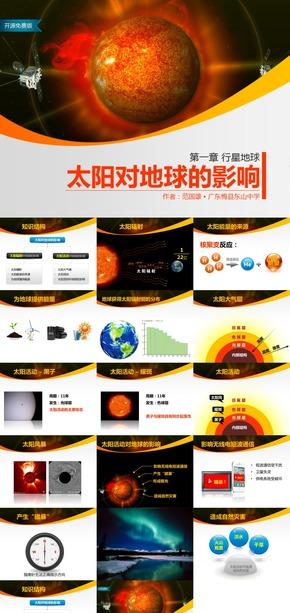《太阳对地球的影响》课件