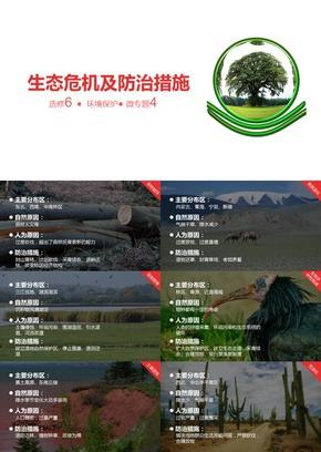 选修6环境保护《微专题4.生态危机及防治措施》课件