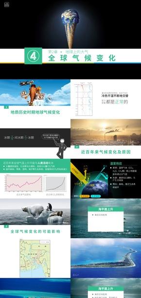 《全球气候变化》第4代人教地理必修一同步课件【@爱弄PPT的老范】