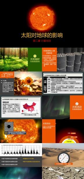 《太阳对地球的影响》人教地理必修一高三一轮复习课件[爱弄PPT的老范]