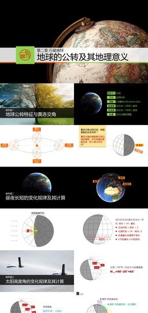 《地球的公转及其地理意义》人教地理必修一高三一轮复习课件[爱弄PPT的老范]