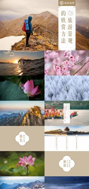旅游地理第3课《旅游景观的欣赏方法》by爱弄PPT的老范