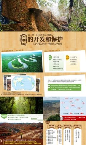 《森林的开发与保护-课时1》第三代人教地理必修三同步课件【@爱弄PPT的老范】