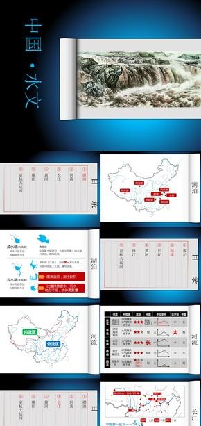 【区域地理】《中国水文》[爱弄PPT的老范]