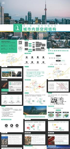 《城市内部空间结构》第三代人教地理必修二同步课件【@爱弄PPT的老范】