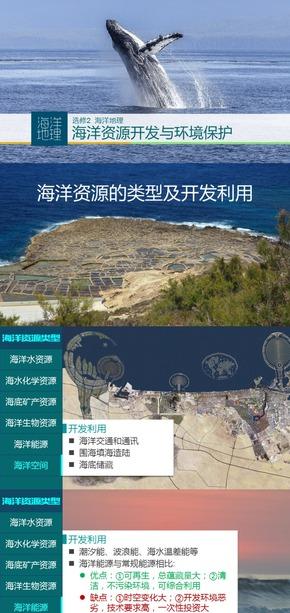 选修2海洋地理《微专题3.海洋资源开发与环境保护》课件