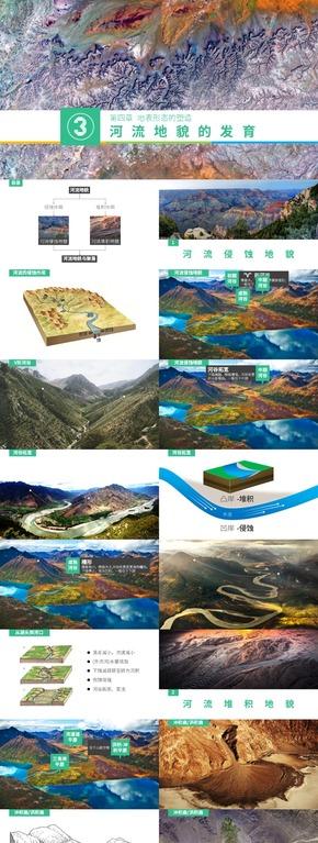 《河流地貌的发育》第4代人教地理必修一同步课件【@爱弄PPT的老范】