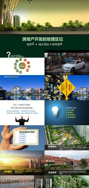 选修4城乡规划《微专题4.房地产开发的地理区位》课件