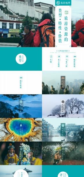 旅游地理第2课《旅游资源的类型 • 特性 • 价值》by爱弄PPT的老范