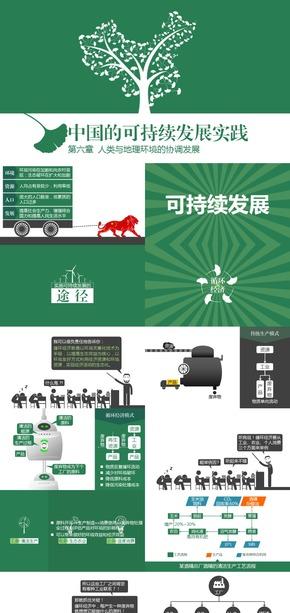《中国的可持续发展实践》第三代人教地理必修二同步课件【@爱弄PPT的老范】