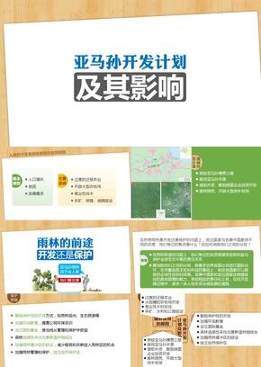 《森林的开发与保护-课时2》第三代人教地理必修一同步课件【@爱弄PPT的老范】