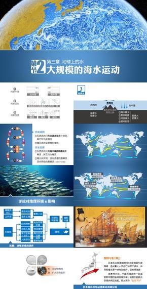 《大规模的海水运动》人教地理必修一高三一轮复习课件[爱弄PPT的老范]