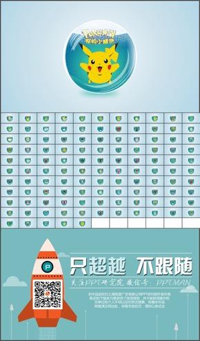 【七夕特惠】117页变体动画全套宠物小精灵手绘质感水晶球