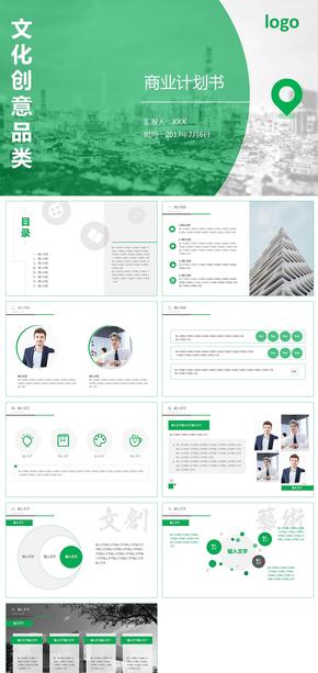 绿色简约商务文化创意类商业计划书