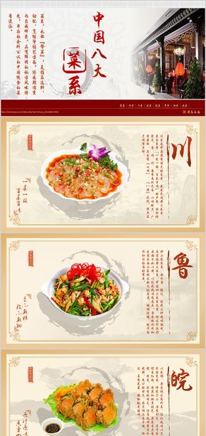 【创设意象】传统古典风格中国八大菜系介绍ppt模板