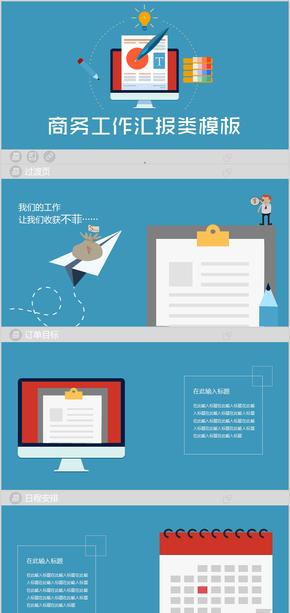 【创设意象】扁平化彩色卡通商务图标元素商务汇报类ppt模板