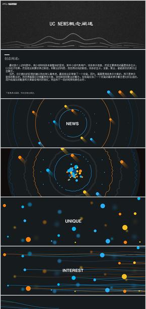【创设意象】UC浏览器概念宣传印度发布会分镜超宽屏ppt模板