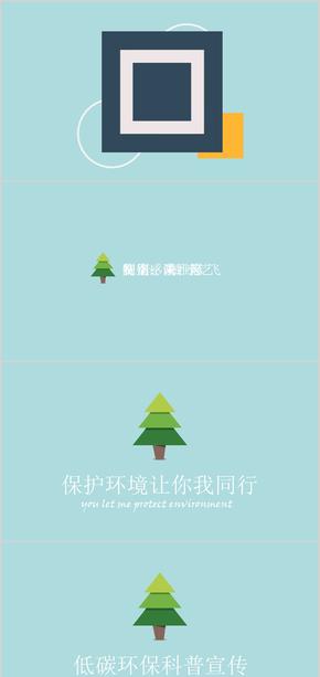 【创设意象】节能环保宣传PPT模板