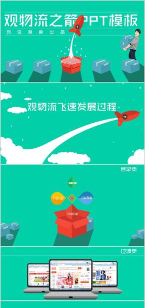 【创设意象】扁平商务策划总结类ppt模板