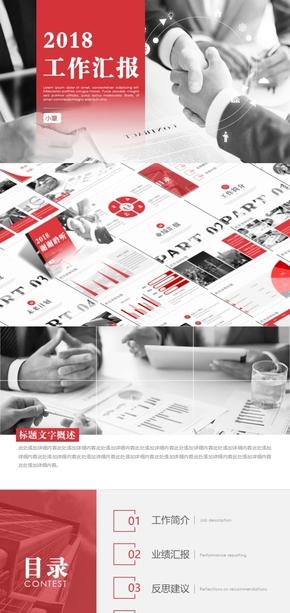 红灰白简约风格商务高端PPT动态模板