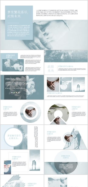【HB视觉】复古浪漫婚礼纪念册求婚活动策划PPT模板
