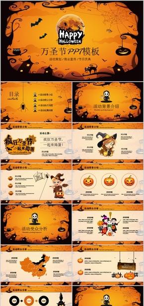 【HB视觉】节日庆典卡通搞怪万圣节活动策划PPT模板